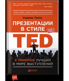 Презентации в стиле TED. 9 приемов лучших в мире в..