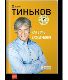Как стать бизнесменом(мягкая обложка)