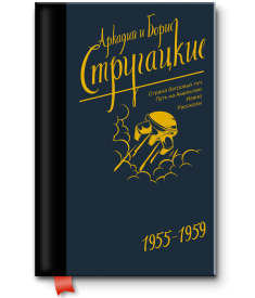 Стругацкие - собрание сочинений. Том 1. 1955-1959..