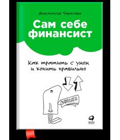 Сам себе финансист: Как тратить с умом и копить пр..