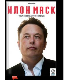 Илон Маск. Tesla, SpaceX и дорога в будущее..