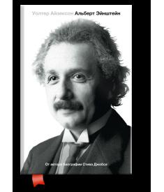 Эйнштейн. Его жизнь и его Вселенная..