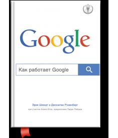 Как работает Google..