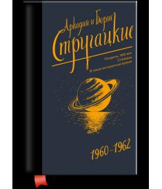 Стругацкие - собрание сочинений. Том 2. 1960-1962..