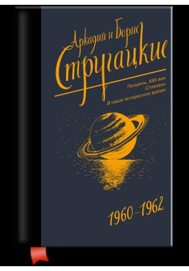 Стругацкие - собрание сочинений. Том 2. 1960-1962