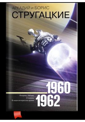 Аркадий и Борис Стругацкие. Собрание сочинений. Том 2. 1960-1962