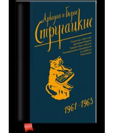 Стругацкие - собрание сочинений. Том 3. 1961-1963..