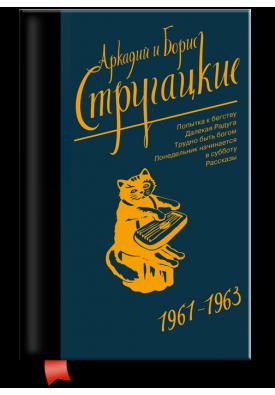 Стругацкие - собрание сочинений. Том 3. 1961-1963
