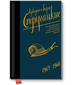 Стругацкие - собрание сочинений. Том 4. 1964-1966..