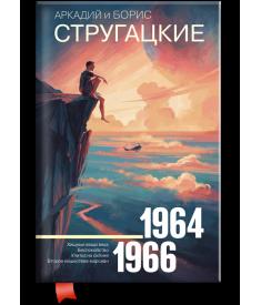 Аркадий и Борис Стругацкие. Собрание сочинений. То..