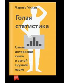 Голая статистика. Самая интересная книга о самой с..