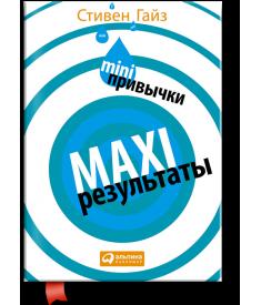 MINI-привычки — MAXI-результаты..