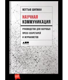 Научная коммуникация. руководство для научных прес..