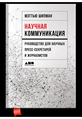Научная коммуникация. руководство для научных пресс-секретарей и журналистов