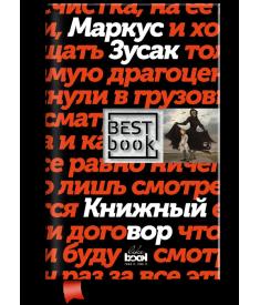Книжный вор (т)..