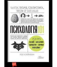 Психологія 101: Факти, теорія, статистика, тести й..