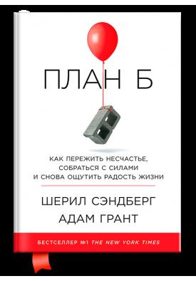 План Б. Как пережить несчастье, собраться с силами и снова ощутить радость жизни