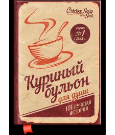 Куриный бульон для души: 101 лучшая история