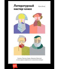 Литературный мастер-класс. Учитесь у Толстого, Чехова, Диккенса, Хемингуэя и многих других современн