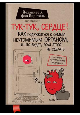 Тук-тук, сердце! Как подружиться с самым неутомимым органом и что будет, если этого не сделатьуправляет нами