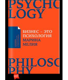 Бизнес - это психология: Психологические координат..