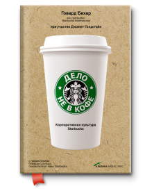 Дело не в кофе. Корпоративная культура Starbucks..