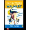 Как я создал Walmart (твердый переплет)..