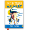 Как я создал Walmart (тверда палітурка)..