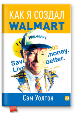Как я создал Walmart (тверда палітурка)