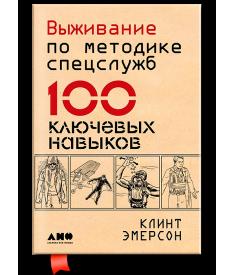 Выживание по методике спецслужб. 100 ключевых навы..