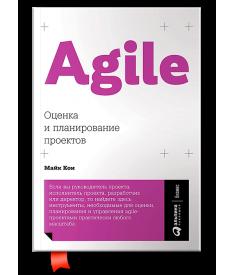 Agile. Оценка и планирование проектов..