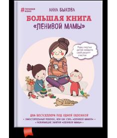 Большая книга «ленивой мамы»..