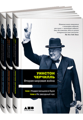 Вторая мировая война. В 6 томах (комплект из 3 книг)
