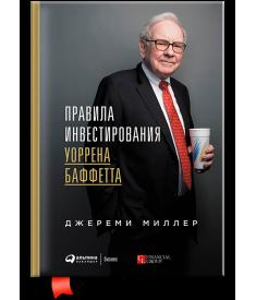 Правила инвестирования Уоррена Баффетта..