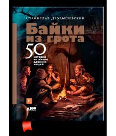 Байки из грота: 50 историй из жизни древних людей..