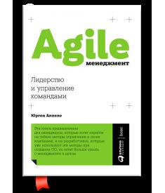 Agile-менеджмент. Лидерство и управление командами..