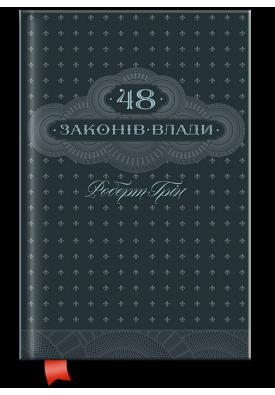 48 законів влади