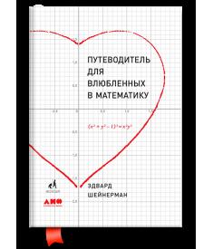 Путеводитель для влюблённых в математику..