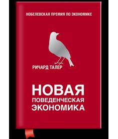 Новая поведенческая экономика..