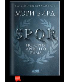 SPQR: История Древнего Рима (твердый переплет)