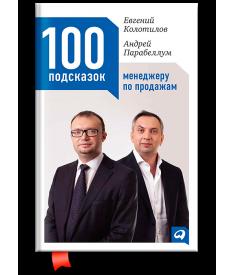 100 подсказок менеджеру по продажам..