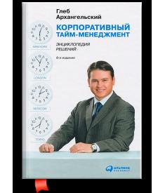 Корпоративный тайм-менеджмент. Энциклопедия решени..