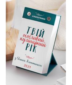 Твій Особливий Кулінарний Рік 2021 (з Євгеном Клоп..