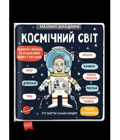 Маленькі дослідники: Космічний світ..