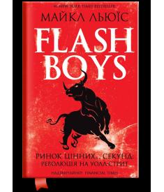Flash Boys. Ринок цінних… секунд