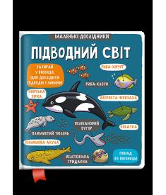 Маленькі дослідники: Підводний світ..