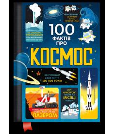 100 фактів про космос..
