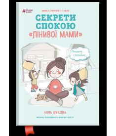 Секрети спокою «лінивої мами»..