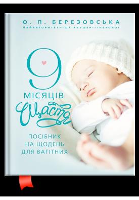 9 місяців щастя. Посбіник на щодень для вагітних