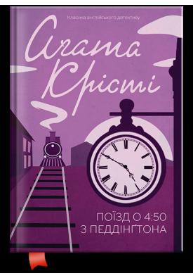 Поїзд о 4:50 з Педдінґтона